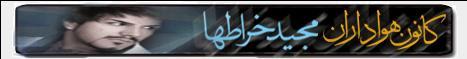 کانون هواداران مجید خراطها